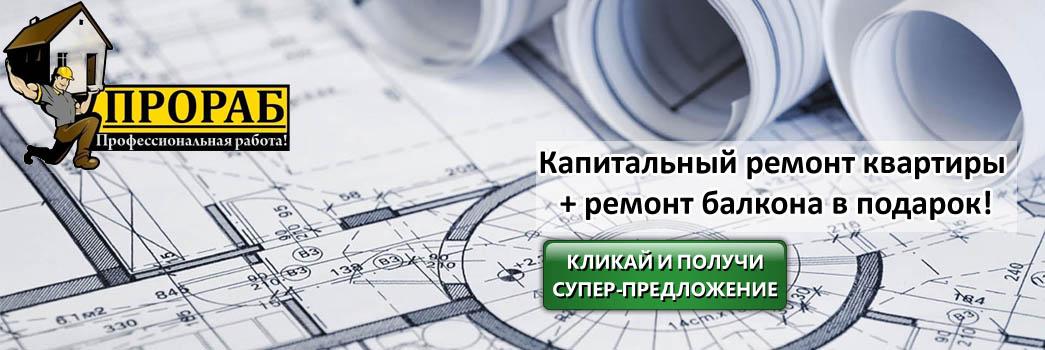 Ваш прораб | Профессиональная ремонт